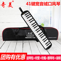 41 Keys wide range of mouth organ childrens students beginners classroom teaching delivery blowpipe professional playing musical instruments