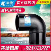 90 degree PE butt joint elbow 630 200pe pipe fittings 160pe pipe fittings 110pe pipe fittings