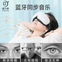 Eye massage eye instrument Eye Massager Eye Care Device massage goggles hot compress relieve fatigue anti-myopia
