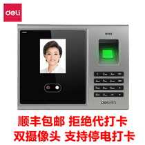 Effective face attendance machine fingerprint Punch machine face brush face recognition fingerprint machine attendance machine 3749