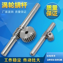 Reducer worm gear large transmission ratio 45 steel worm 1 mold 1 5 mold 2 mold 2 5 mold 3 mold 4 mold