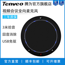 Tenveo Teng for USB video conferencing omni-directional microphone echo cancellation conference microphone 3 meters radio radius
