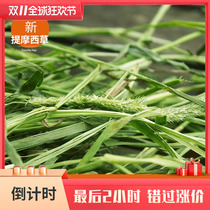 2020 new Timothy grass hay rabbit feed Lop rabbit food pet rabbit eat grass rabbit food national package