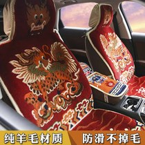 Tibetan wool car cushion Buddhist new autumn and winter car cushion cover with a seat cover car seat