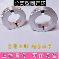 Separate retaining ring optical axis retaining ring clamping ring clamp shaft sleeve bearing retaining ring stop ring