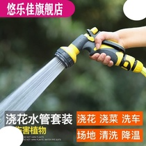 Watering garden watering pipe sprinkler car wash vegetable garden garden sprinkler garden sprinkler garden sprinkler set.