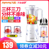 Joyoung cooking machine multi-functional home automatic soy milk baby food supplement small blender electric milkshake machine