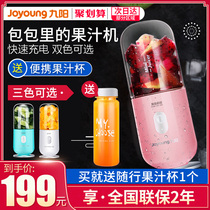 Jiuyang Juice machine Household fruit small automatic fruit and vegetable multifunctional mini water Juice machine Portable Juice cup