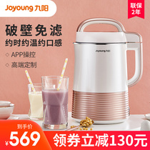 Joyoung soybean milk machine home automatic heating multi-function boil-free filter small official flagship store official website authentic