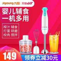Jiuyang hand-held food stick baby food supplement baby electric grinding household multi-function small blender milkshake