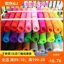 3mm thickened nonwoven fabric nonwoven sprig sprig childrens hand-made diy felt cloth environment arrangement