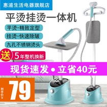 Whirlpool Live Ironing Home Steam Small Electric Iron Hand Iron Ing upside-up Iron Ing Clothes