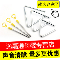 Children's primary school professional percussion instrument Orf triangular bell thickened triangle fer 4 inches 5 6 7 inches
