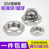 304 stainless steel hexagonal thin nut thin nut flat nut standard tooth fine teeth M4M5M6M8M10-M24