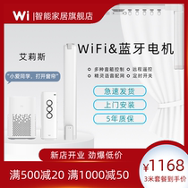 Venus wi electric curtain motor remote control Bluetooth WiFi Tmall elf small Love voice control smart home