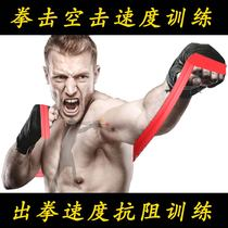 Boxing punch speed training empty hit resistance rope stretch belt Muay Thai boxing boxing resistance endurance kick boxing equipment