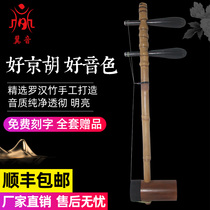 Ji Yin brand jinghu musical instrument professional playing jinghu mahogany axis old Zizhu xipi erhuang jinghu send bow code string