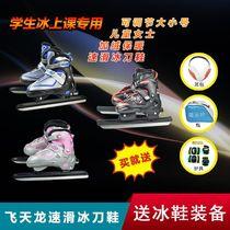 Speed skating ice knife flying dragon brand children thickened adjustable size number lady skates warm ball knife pattern