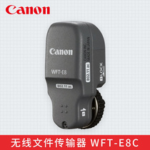 Canon canon original WFT-E8C wireless file transfer EOS 1DX Mark II camera WiFi adapter 1dx2 wireless photo sharing device