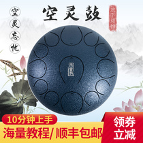 Full-tone hollow drum professional level 13 tone 15 empty hearse beginner forget the drum steel tongue drum mysterious empty drummer disc instrument.