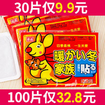 Rui Ying warm paste baby paste self-heating 100 warm body paste Palace warm treasure paste Palace cold paste authentic foot hot post