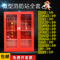 Fire Cabinet 1 Level 2 level mini fire station full set of equipment fire emergency rescue equipment display Fire box