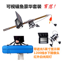 Fish finder visual HD anchor fishing rod night fishing artifact full underwater camera visual anchor fish set