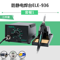 Set Eliko high power 936 industrial-grade constant temperature soldering iron soldering station thermostat anti-static maintenance
