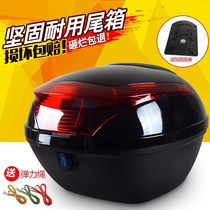 Tram motorcycle rear box tail box trunk Car electric car womens general oversized electric large capacity