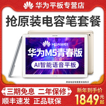 Huawei Flagship store genuine Huawei Huawei Huawei Tablet M5 Youth version 10.1-inch smart AI voice WiFi 4g full network call big screen Android tablet pad