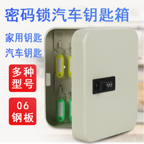 Hirosaki Password lock 48-bit key cabinet key box wall-mounted intermediary car Key Management box key storage box