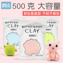 Dream Kai Point Ultra light clay 500 g bag large packaging white non-toxic children plaster colored mud space clay