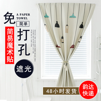 Net red section self-adhesive magic paste curtain full shade cloth shade bedroom free punch installation small windows bay window