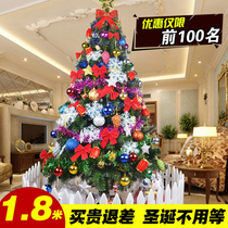 Christmas Tree Home Package 1 5 Set 1 8 meters luxury simulation 2 1 large diy ornaments Christmas decorations