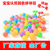 Ocean ball wholesale factory direct wave wave ball toy ball non-toxic thickened baby indoor ball pool game color ball