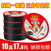 Odorless Wen mosquito household mosquito clear incense mosquito flies incense flies incense flies wholesale promotion FCL non-non-toxic