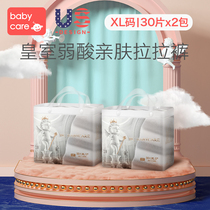 babycare pull pants Royal weak acid skin baby diapers ultra-thin breathable plus size diaper XL30*2