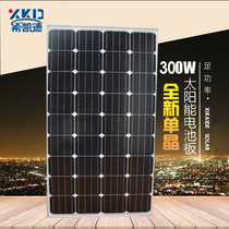 Factory Direct foot power 300W Watt single crystal solar panel photovoltaic panel panel rechargeable 12V 24V battery