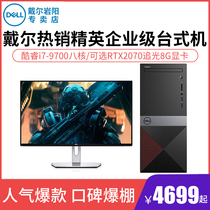 Dell Dell desktop computer Full Achievement 3670 nine generation 8-Core i7-9700 graphic design high with 2070 alone game-type computer host official flagship store official website brand desktop