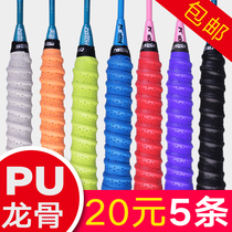 Us lion dragon keel hand glue non-slip sweat-absorbent tape thickened punch badminton racket plastic 5 loaded fishing rod wrapped around the