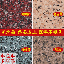 Faroan water-packed water colorful imitation marble paint exterior wall real stone paint water-sensitive environmental protection art paint