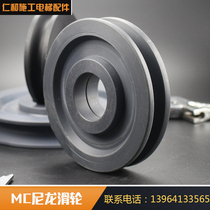 Tower crane nylon pulley 330*110*55 Dahan Zhonglian XCMG wire rope pulley crane accessories manufacturers