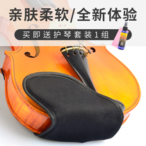 Cotton violin accessories chin tray pad soft cloth (soft and comfortable skin-friendly)cheek pad