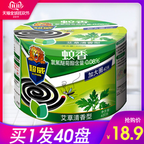 Super Wei mosquito coils Wormwood fragrance home indoor mosquito repellent 40 plate to increase the micro-smoke mosquito plant dish incense