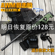 AWM sniper genuine 8 times mirror Jedi M24 survival childrens toy gun eat chicken 98K can launch Crystal bomb grab