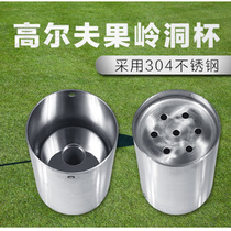 Golf green hole cup stainless steel hole Cup driving range dedicated golf hole Cup putter hole Cup
