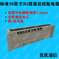 3U cabinet distribution box simple type cabinet Special strong electric box Power Box column head cabinet C45 rail electric box