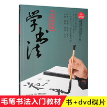 Starting from line book to learn calligraphy brush basic Primer Practice Teaching Video Tutorial textbook book DVD disc