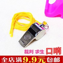 Metal football treble students physical education class children training whistle children kindergarten teacher referee rescue