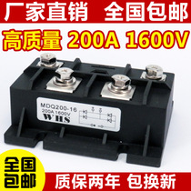 MDQ200A1600V high-power single-phase rectifier bridge module MDQ200A-16 rectifier bridge stack